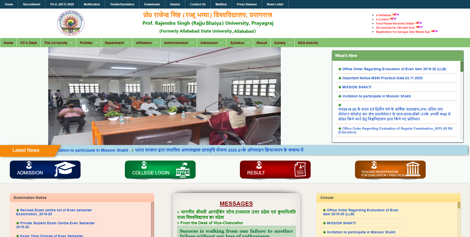Allahabad State College Result